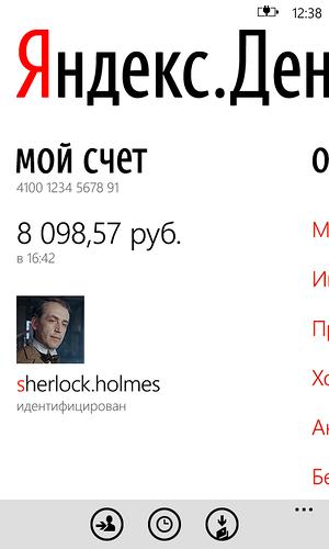 Яндекс.Деньги для Windows Phone