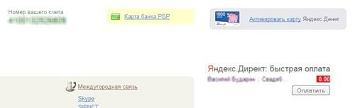 Оплата Директа из Яндекс.Денег