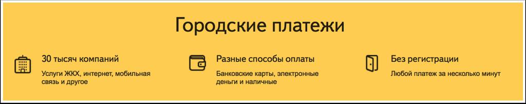 Яндекс деньги оплата жкх