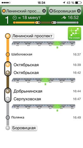 Мобильные приложения подсказывают вагон для пересадки