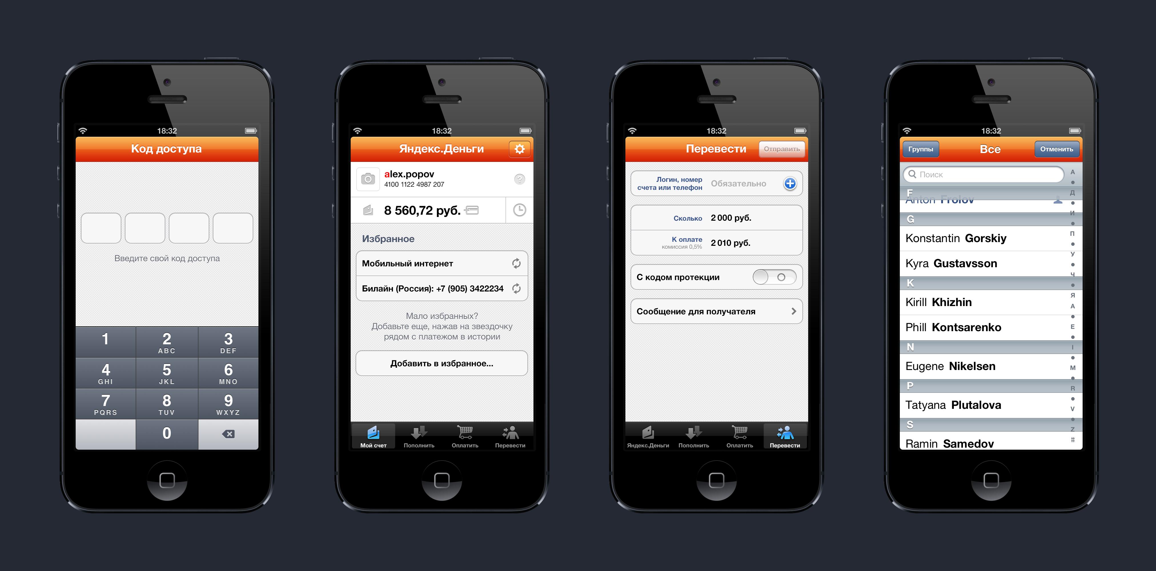 Мобильное приложение Яндекс.Денег для iOS, iPhone и iPad