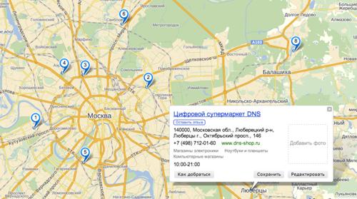 Организации на Яндекс.Картах