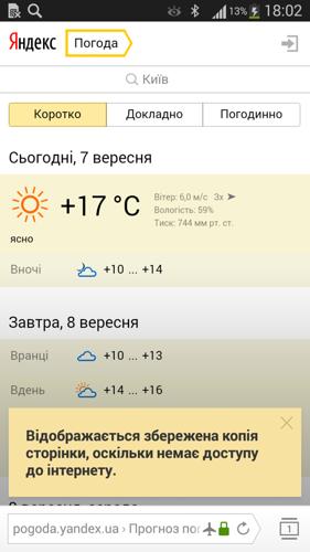 Скриншот_офлайн-режим браузера.png