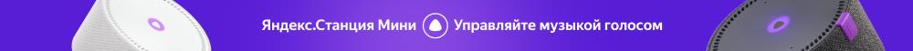 Яндекс Станция мини