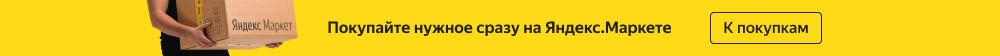 Покупки на Яндекс.Маркете