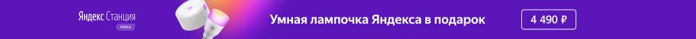 Умная лампочка Яндекса в подарок