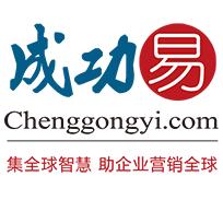 Chenggongyi (Beijing) Information Technology / 成功易(北京)信息技术有限公司