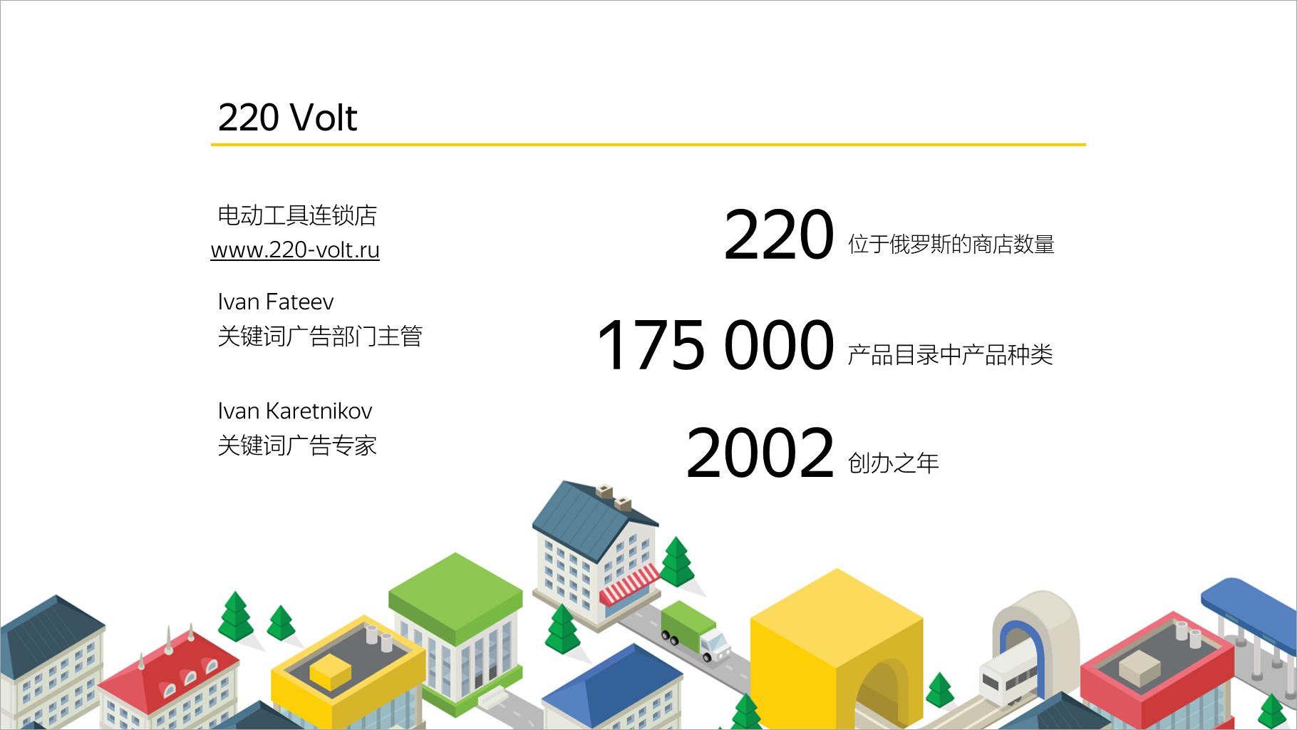 220 Volt. 电动工具连锁店