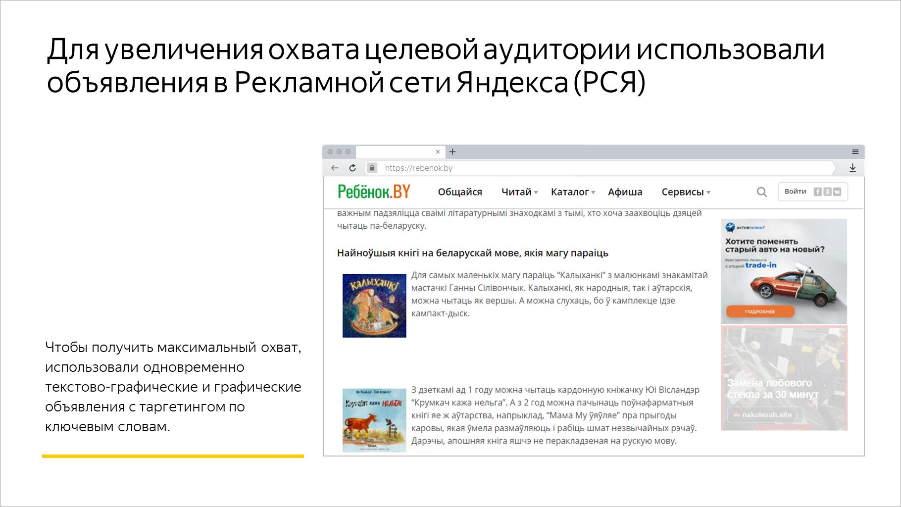 Для увеличения охвата целевой аудитории использовали объявления в Рекламной сети Яндекса (РСЯ)
