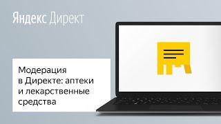Модерация в Яндекс.Директе: аптеки и лекарственные средства