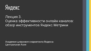 Лекция 3. Оценка эффективности онлайн-каналов: Яндекс.Метрика