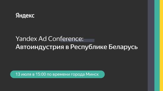 Yandex Ad Conference: автоиндустрия в Республике Беларусь