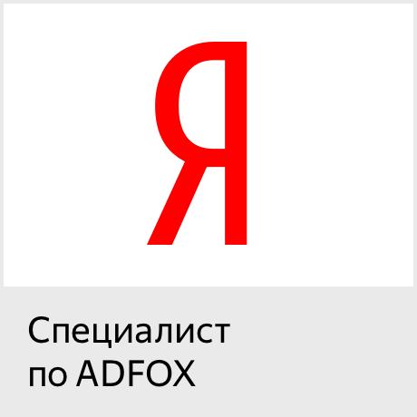 Сертификация специалистов поADFOX