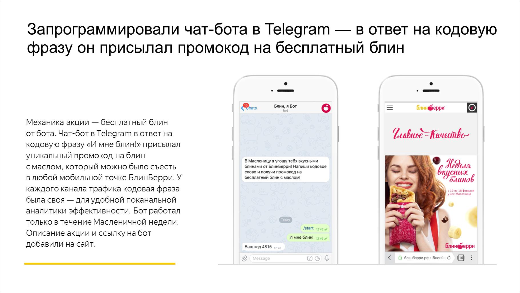 Запрограммировали чат-бота в Telegram — в ответ на кодовую фразу он присылал промокод на бесплатный блин