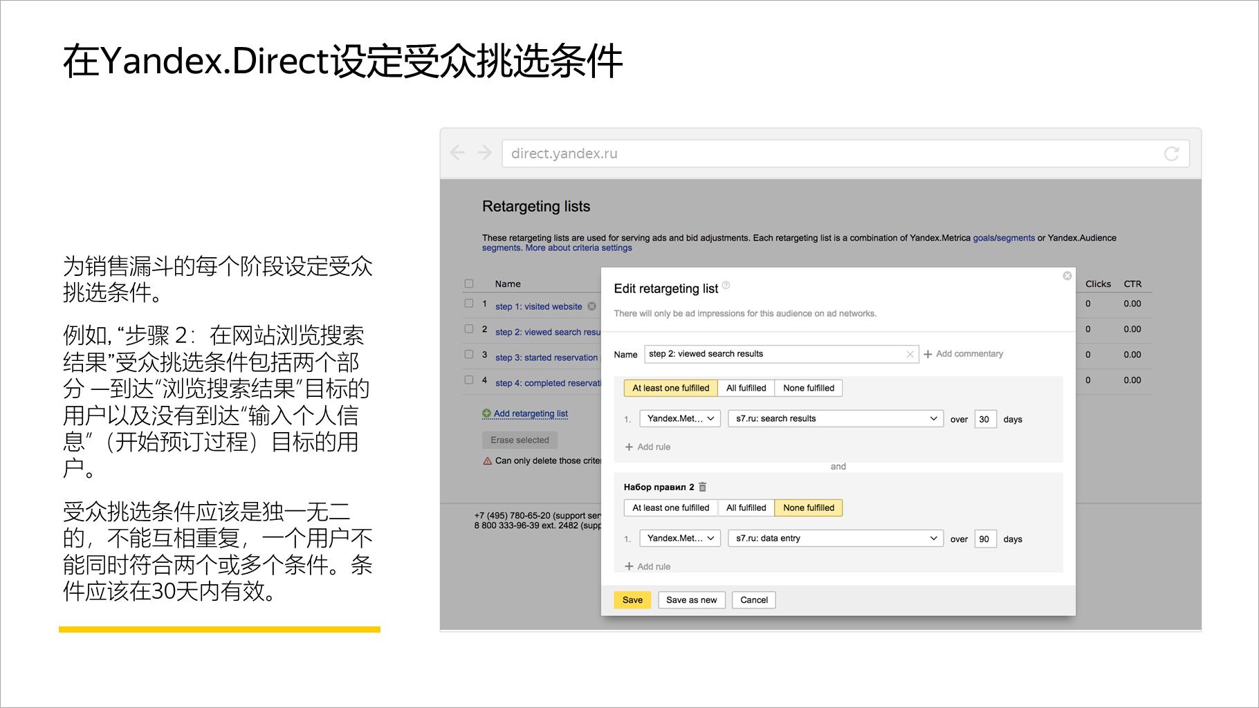 在Yandex.Direct设定受众挑选条件