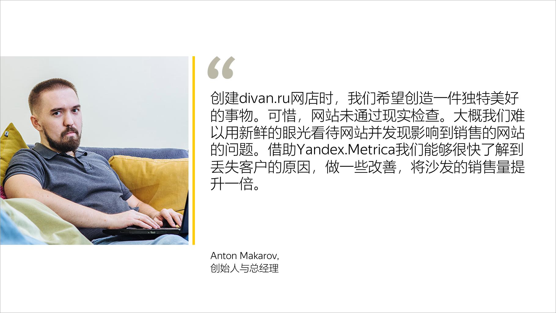 借助Yandex.Metrica我们能够很快了解到丢失客户的原因,做一些改善,将沙发的销售量提升一倍。