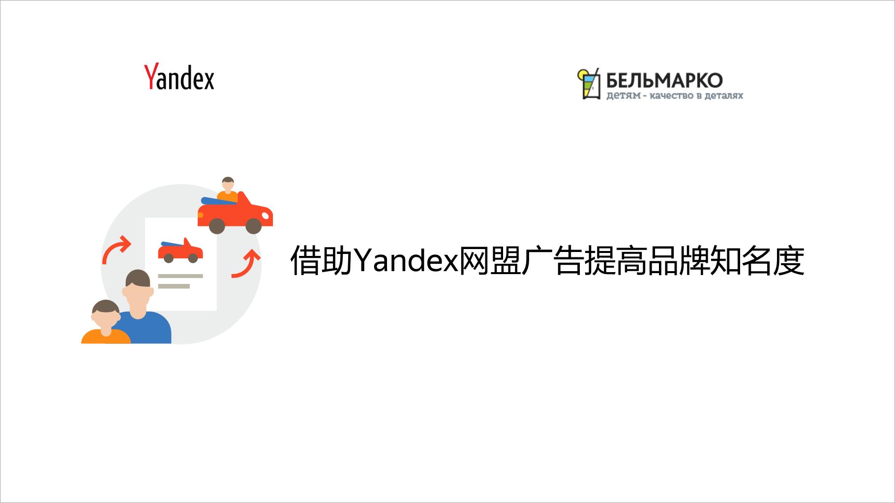 借助Yandex网盟广告提高品牌知名度