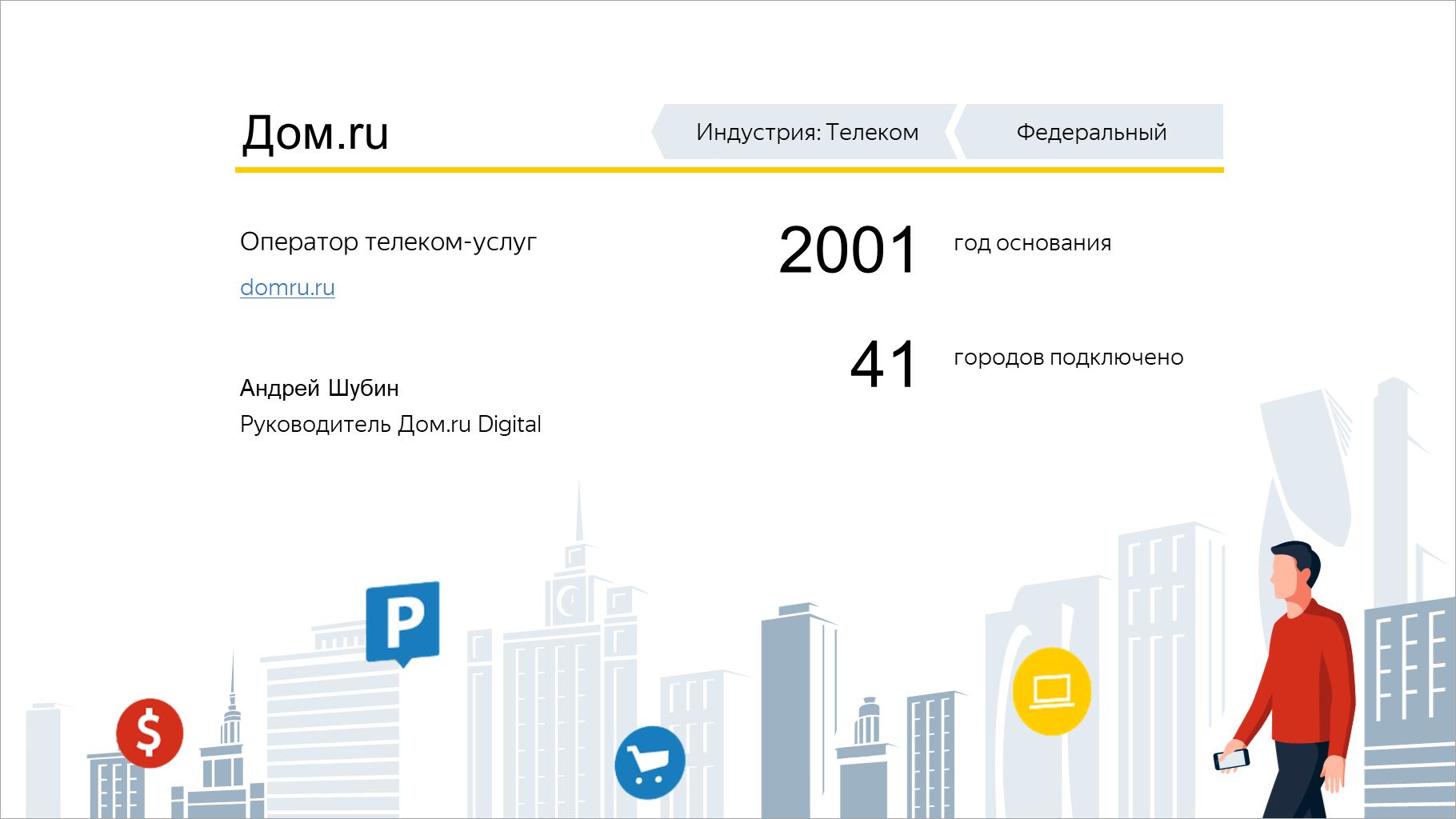 Дом.ru Оператор телеком-услуг