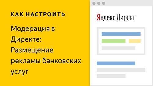 Модерация в Яндекс.Директе: банковские услуги