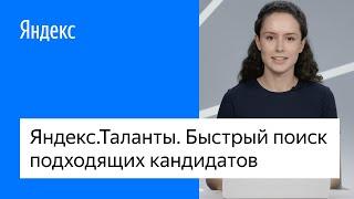 Яндекс.Таланты. Быстрый поиск подходящих кандидатов
