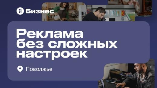 Конференция Яндекс.Бизнеса для Поволжья «Реклама без сложных настроек»