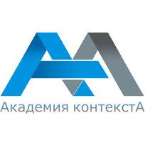 «Академия контекстА»
