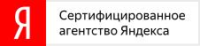 Сертифицированное агенство Яндекса