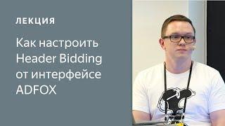 Настройка Header Bidding в интерфейсе ADFOX