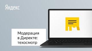 Модерация в Яндекс.Директе: техосмотр