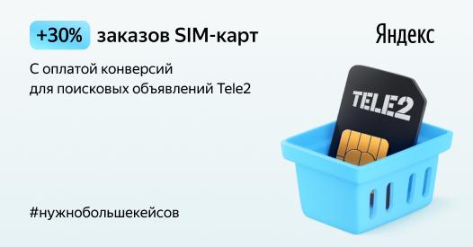 Оплата конверсий для Tele2: на30% больше заказов SIM-карт за17% бюджета