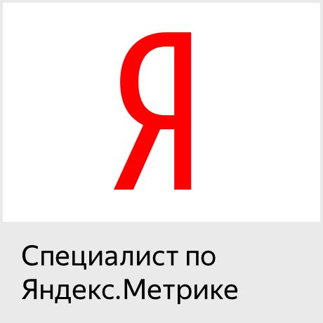 Специалист по Яндекс.Метрике Масниченко Альберт