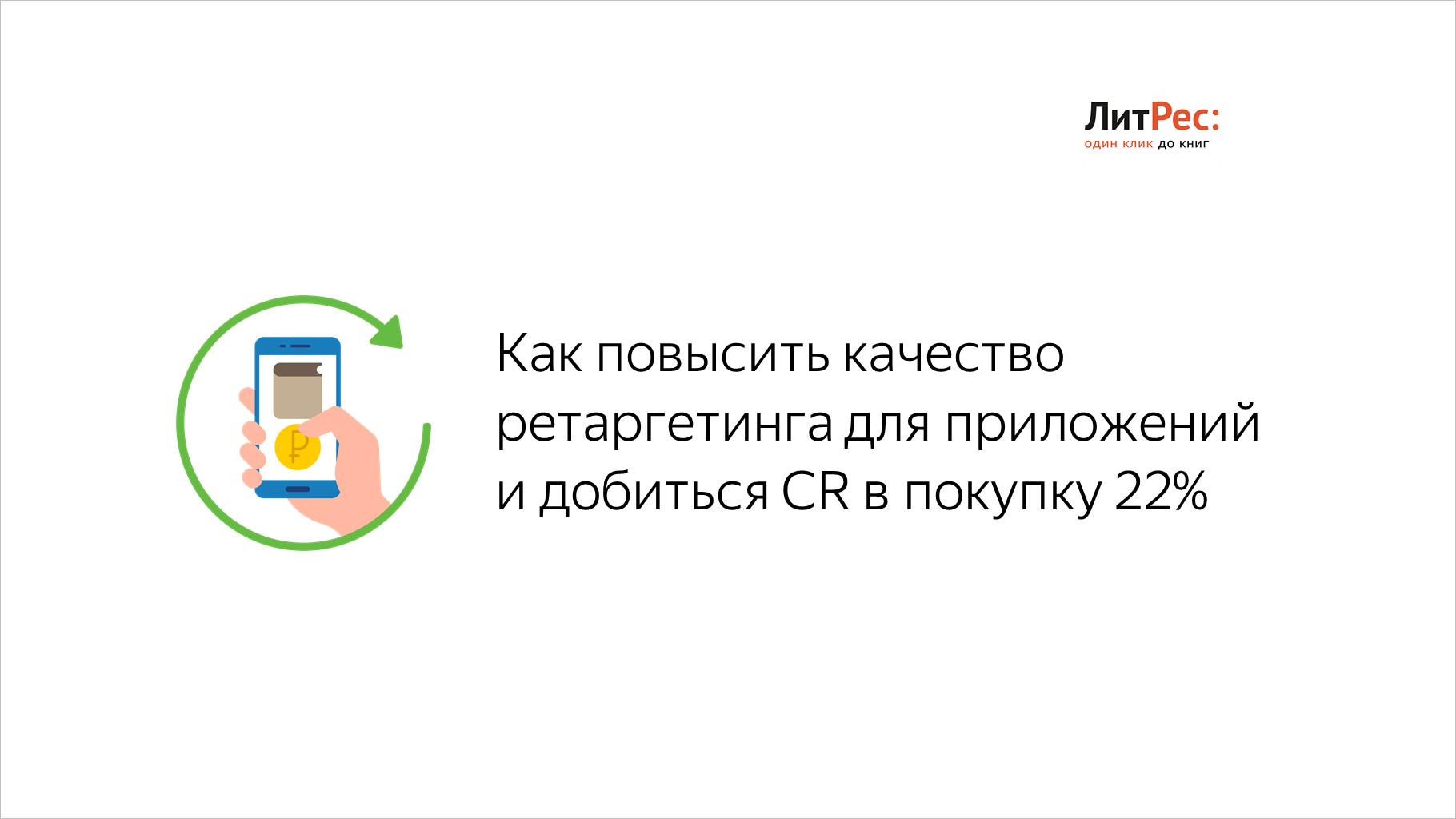 Как повысить качество ретаргетинга для приложений и добиться CR в покупку 22%