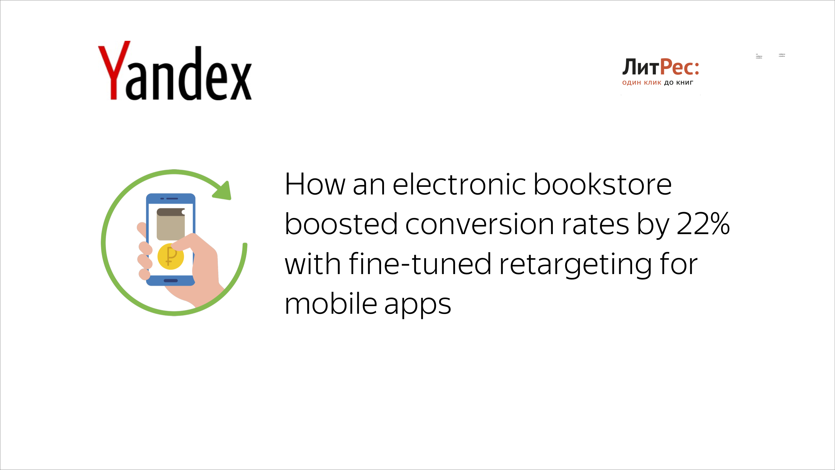 How anelectronic bookstore boosted conversion rates by22% with fine-tuned retargeting for mobile apps