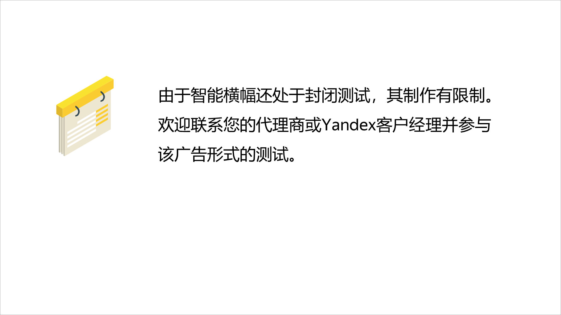 欢迎联系您的代理商或Yandex客户经理并参与 该广告形式的测试