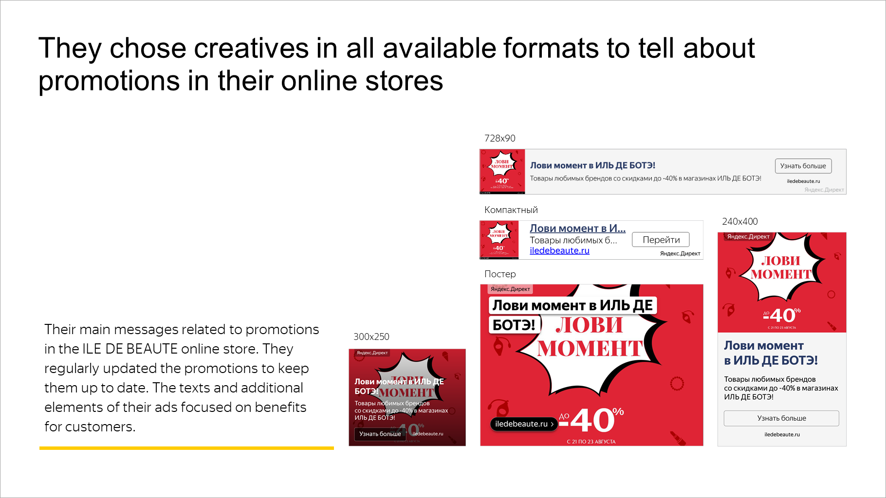 They chose creatives in all available formats to tell about promotions in their online stores