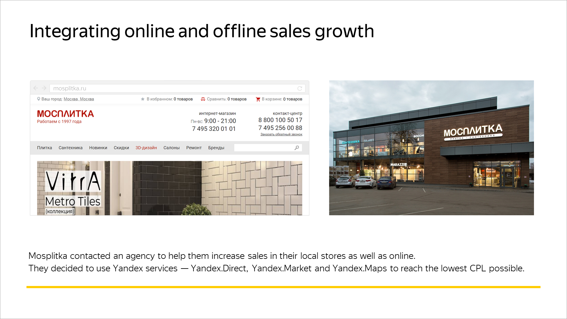 Integrating online and offline sales growth