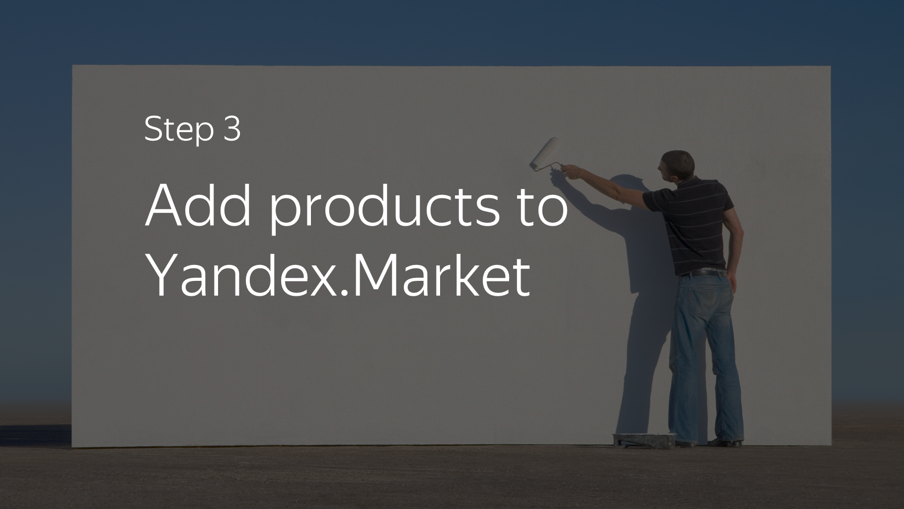 Step 3 Add products to Yandex.Market