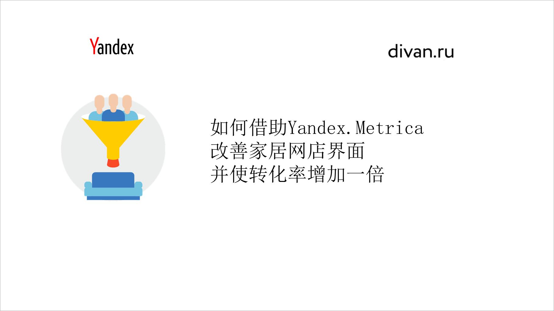 如何借助Yandex.Metrica 改善家居网店界面 并使转化率增加一倍