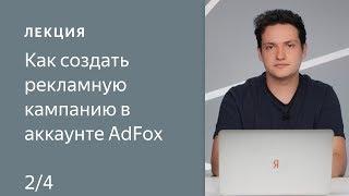 Как создать рекламную кампанию ваккаунте AdFox