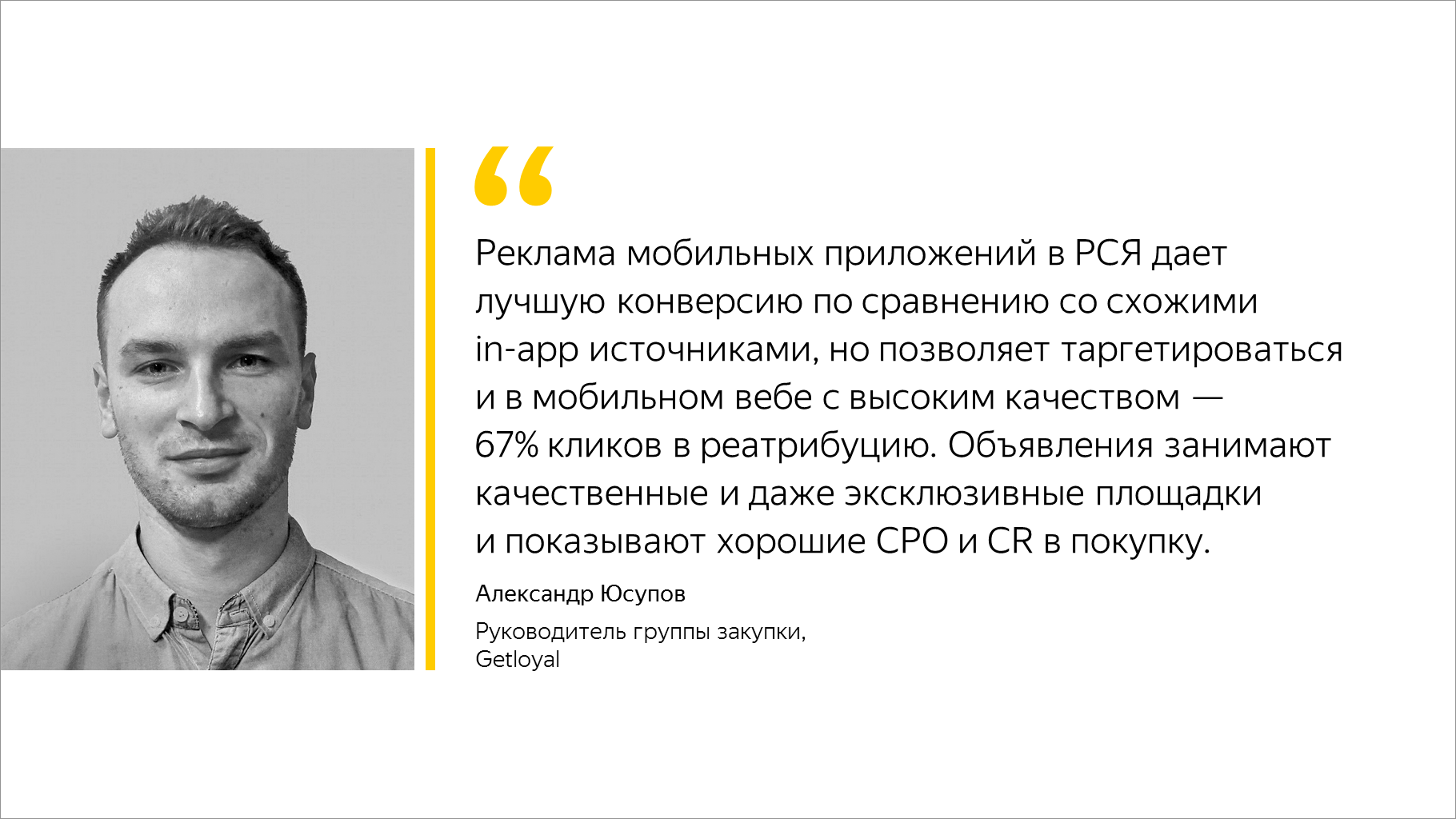 Александр Юсупов: Реклама мобильных приложений в РСЯ дает лучшую конверсию по сравнению со схожими  in-app источниками, но позволяет таргетироваться и в мобильном вебе с высоким качеством —  67% кликов в реатрибуцию.