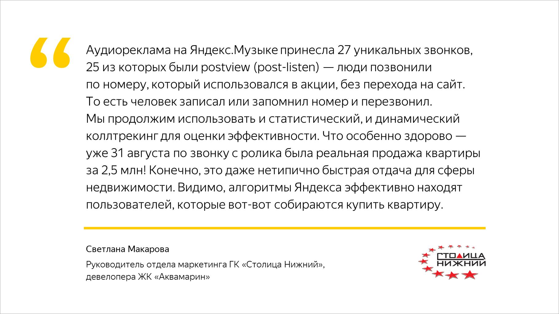 Аудиореклама на Яндекс.Музыке принесла 27 уникальных звонков, 25 из которых были postview (post-listen).