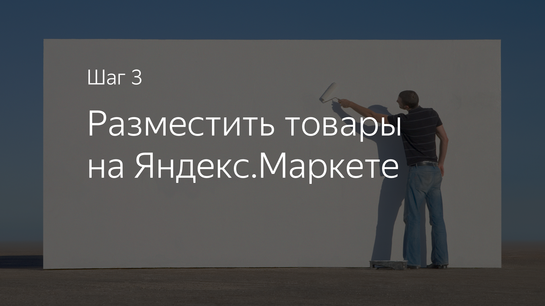 Шаг 3 Разместить товары на Яндекс.Маркете