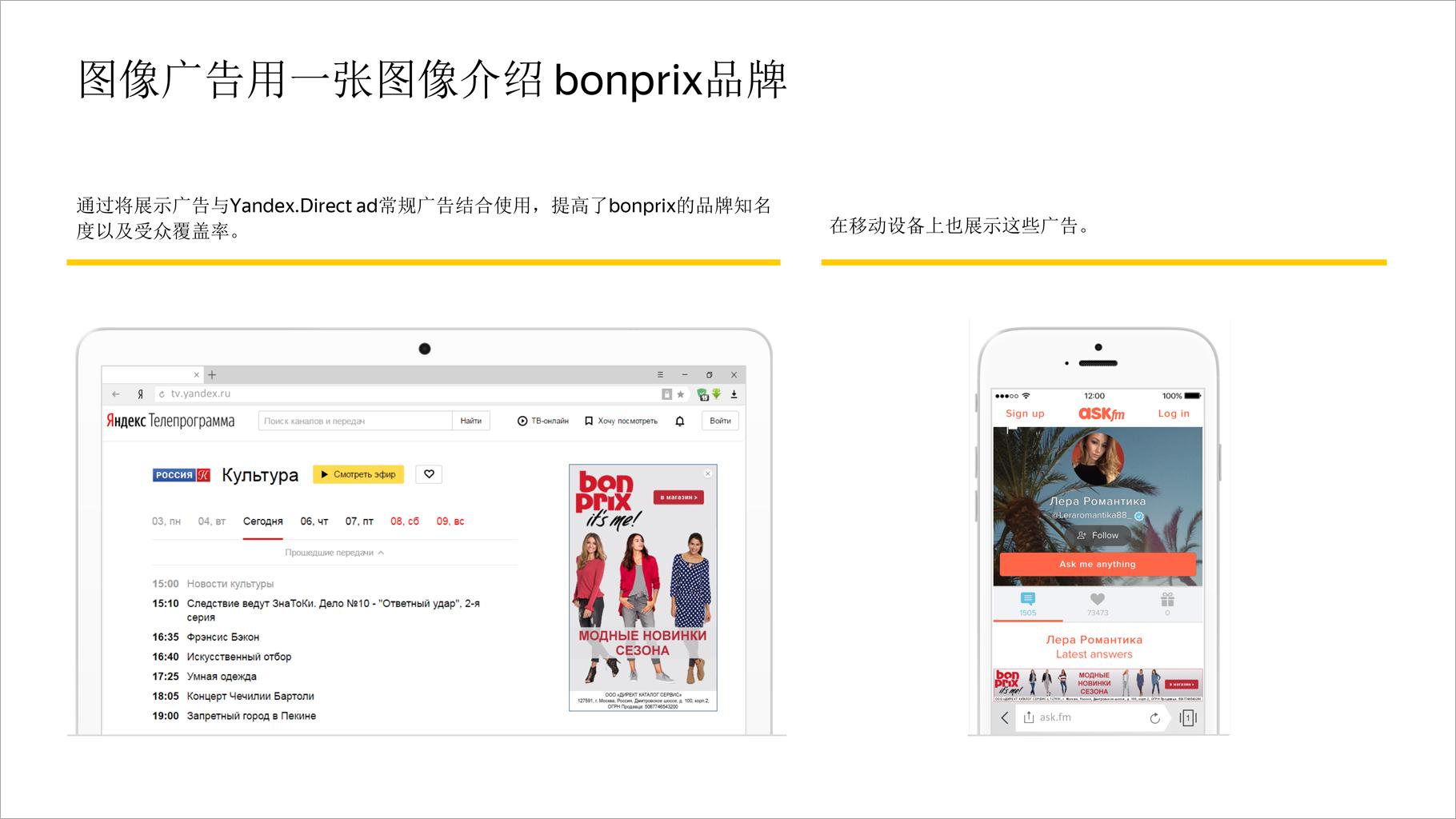 图像广告用一张图像介绍 bonprix品牌