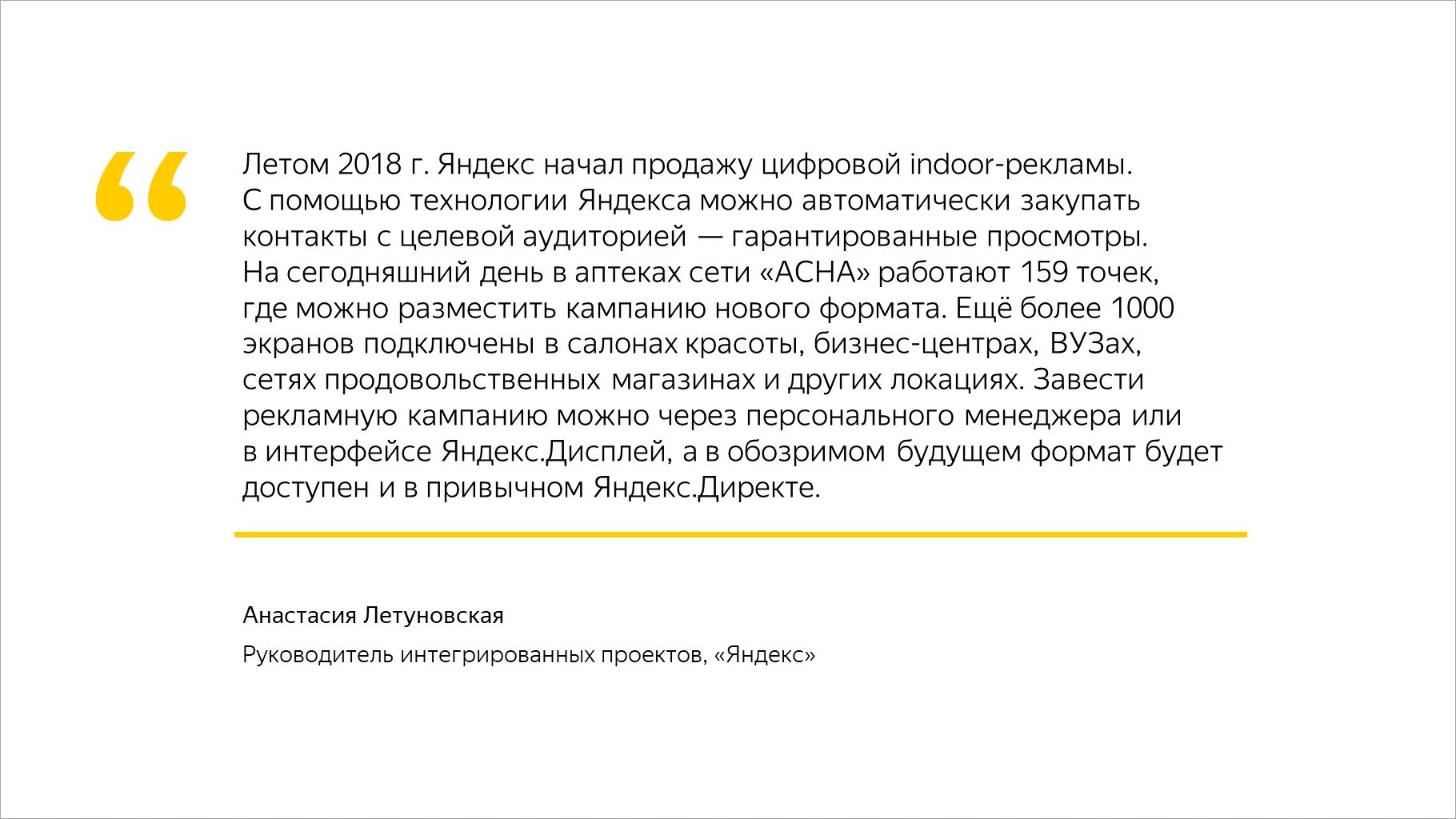 С помощью технологии Яндекса можно автоматически закупать контакты с целевой аудиторией — гарантированные просмотры