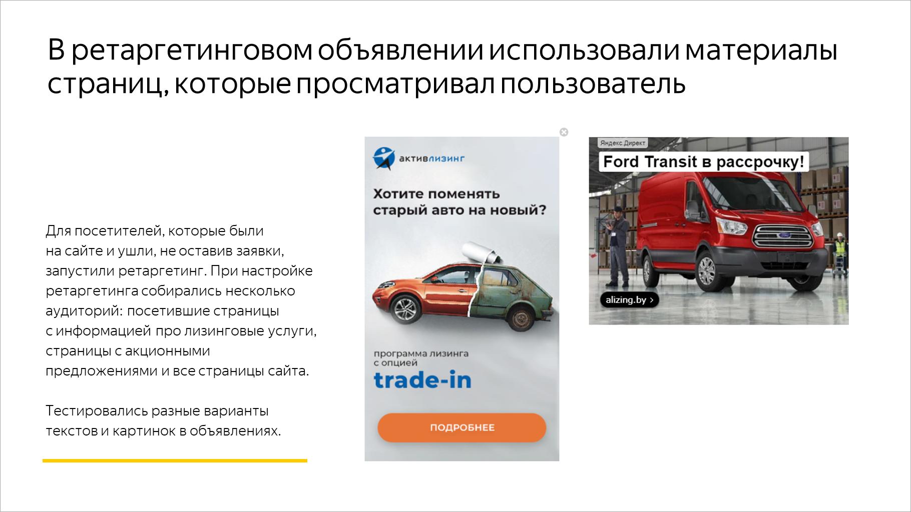 В ретаргетинговом объявлении использовали материалы страниц, которые просматривал пользователь