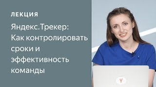 Яндекс.Трекер: как контролировать сроки и эффективность команды