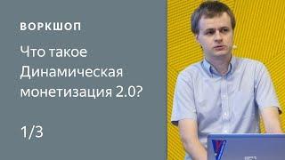 Динамическая монетизация 2.0: вводное слово