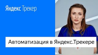 Автоматизация вЯндекс.Трекере