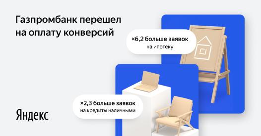 Газпромбанк подключил оплату конверсий: в6,2раза больше заявок наипотеку и2,3больше— накредит наличными
