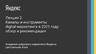 Лекция 2. Каналы и инструменты digital-маркетинга в 2021 году